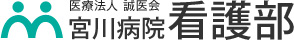 医療法人 誠医会 宮川病院 看護部募集情報